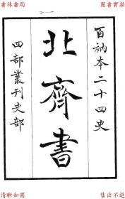 【复印件】百纳本北齐书-(唐)李百药撰-民国涵芬楼影印宋蜀大字本