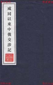 【复印件】咸同以来中俄交涉记-(清)江标撰-清光绪刻本