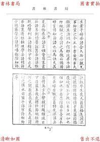 【复印件】渐斋诗草-(明)赵汉撰-明嘉靖三十四年刻本缩印本