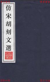 【复印件】仿宋胡刻文选附考异-(梁)萧统辑-会文堂影印本