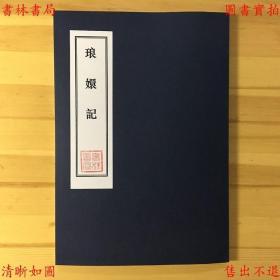【复印件】琅嬛记-(元)伊世珍辑-明汲古阁刻本