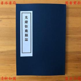 【复印件】光绪钜鹿县志-(清)凌燮总修 夏应麟总纂-清光绪十二年刻本缩印本
