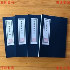 【复印件】河北新城县志-王树楠纂修-民国排印本