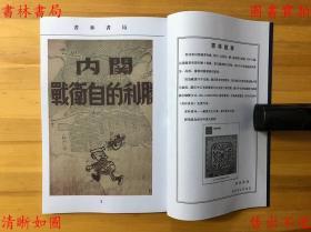 【复印件】胜利的自卫战(关内)-部队读物之一-民国东北书店刊本
