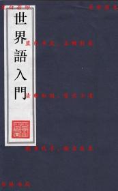 【复印件】世界语入门-(民)索非编著-民国开明书店铅印本