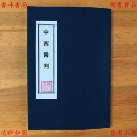 【复印件】中西医判-(清)唐宗海撰-清善成堂刻本-书林中医古籍之一