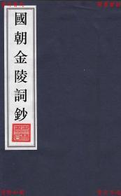 【复印件】国朝金陵词钞八卷全-陈作霖辑-清光绪二十八年刻本