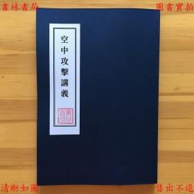 【复印件】空中攻击讲义-侯竞寰编-民国中央航空学校教育处刊本