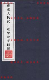 【复印件】广东人民抗日游击战争回忆-冯白驹著-华南大众读物-1951年华南人民出版社刊本