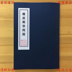 【复印件】庙产兴学问题-邰爽秋编-民国中华书局刊本