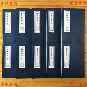 【复印件】温州府志-(清)李琬 (清)齐召南-民国三年补刻清乾隆刻本