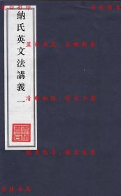 【复印件】纳氏英文法讲义(一)-(民)赵灼编-民国群益书社铅印本
