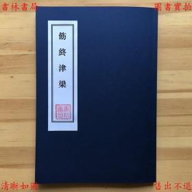 【复印件】饬终津梁-(民)李圆净编校-民国佛学书局刊本