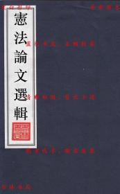 【复印件】宪法论文选辑-徐时中-民国新中国出版社刊本