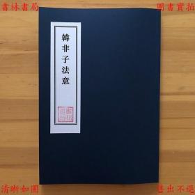 【复印件】韩非子法意-(民)夏忠道著-民国上海青年协会书局刊本