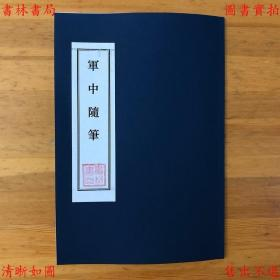 【复印件】军中随笔-谢冰莹-民国抗战出版部刊本