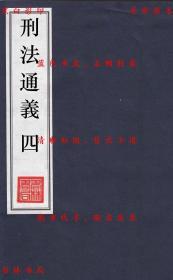 【复印件】刑法通义(四)-石松-民国商务印书馆刊本