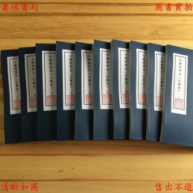 【复印件】中国实业志(江苏省)-民国实业部国际贸易局刊本