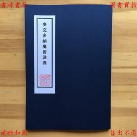 【复印件】麦克多纳魔术讲义-(民)席寄尘译-民国上海中新书局排印本