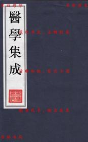 【复印件】医学集成-(清)刘清臣纂辑-清同治癸酉年双流县大生德号刻本