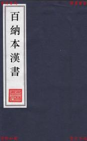 【复印件】百纳本汉书-(东汉)班固撰-民国涵芬楼影印北宋景佑刻本