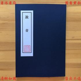 【复印件】说音-(民)江谦著-民国中华书局排印本