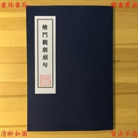 【复印件】桧门观剧绝句-叶德辉辑-双梅景闇丛书-清光绪叶氏刻本