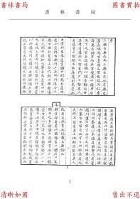 【复印件】口北三厅志-(清)金志节 黄可润-清刻本缩印本