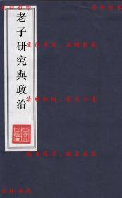 【复印件】老子研究与政治-(民)历劫余生著-民国中国图书杂志公司刊本