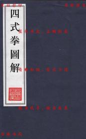 【复印件】四式拳图解-(民)徐士金著-民国武学书局刊本