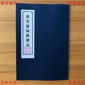 【复印件】道光诸城县续志-刘光斗等修朱学海纂-清刻本缩印本