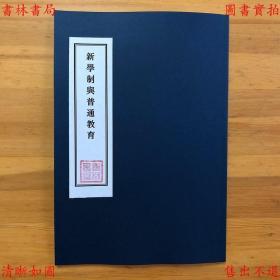【复印件】新学制与普通教育-(民)张鸿英编-民国中华书局刊本
