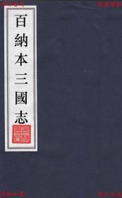 【复印件】百纳本三国志-(西晋)陈寿撰-民国涵芬楼影印宋绍熙刻本