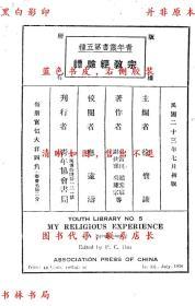 【复印件】宗教经验谈-吴雷川等著-民国青年协会书局刊本