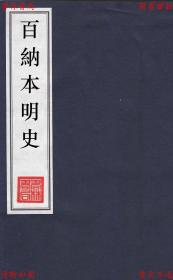 【复印件】百纳本明史-(清)张廷玉等撰-民国涵芬楼影印清乾隆武英殿刻本