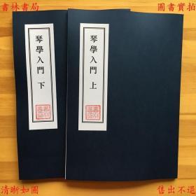 【复印件】琴学入门(上下两卷全)-(清)张鹤著-清末民初中华图书馆精印本