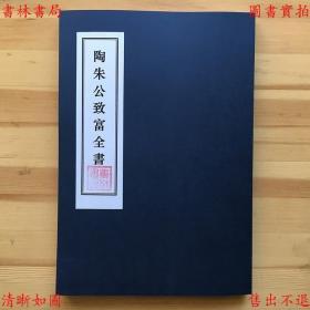 【复印件】陶朱公致富全书四卷一套全-民国鸿章书局石印本