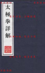 【复印件】太极拳详解-(民)彭广义 张思慎等编-民国铅印本