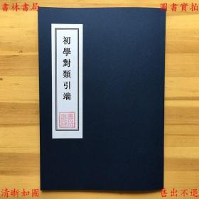 【复印件】初学对类引端-(清)黄坤撰-清宣统元年广州麟书阁活印本