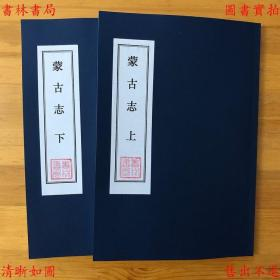 【复印件】蒙古志-(清)姚明辉辑-清光绪三十三年中国图书公司铅印本