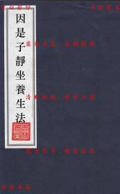 【复印件】因是子静坐养生法-(民)蒋维高著-民国商务印书馆刊本