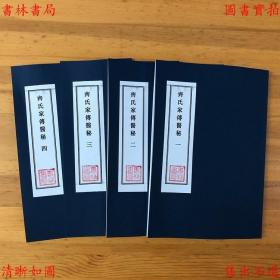 【复印件】齐氏家传医秘(四册一套全)-(清)齐秉慧撰-清刻本