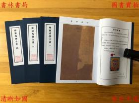 【复印件】增补万宝全书30卷合装为4厚册一套全-(明)陈继儒纂辑-彩色影印清乾隆金阊书业堂刻本