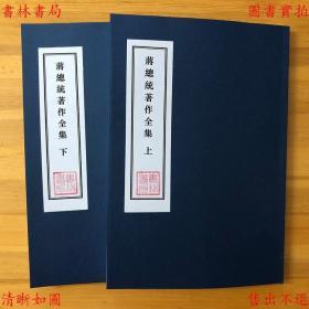【复印件】蒋总统著作全集-(民)蒋中正著-民国六十四年大中书局恭印本