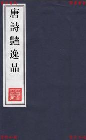 【复印件】唐诗艳逸品-(明)杨肇祉 闵一栻编-明天启刻本