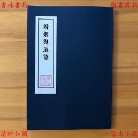 【复印件】婚姻与道德-(英)罗素著 李惟远译-1935