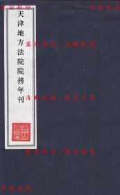 【复印件】天津地方法院院务年刊-河北天津地方法院书记室-民国排印本