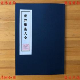 【复印件】世界魔术大全-罗影编-上海国光书店民国三十五年再版本