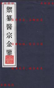 【复印件】御纂医宗金鉴(90卷一套全)-(清)吴谦等撰-清刻本