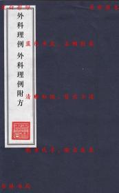 【复印件】外科理例 外科理例附方-(明)汪机撰-清刻本